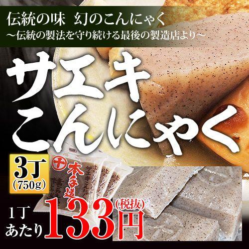 伝統・幻の味 岡山サエキこんにゃく 3丁セット