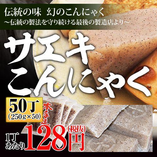 伝統・幻の味 岡山サエキこんにゃく  50丁