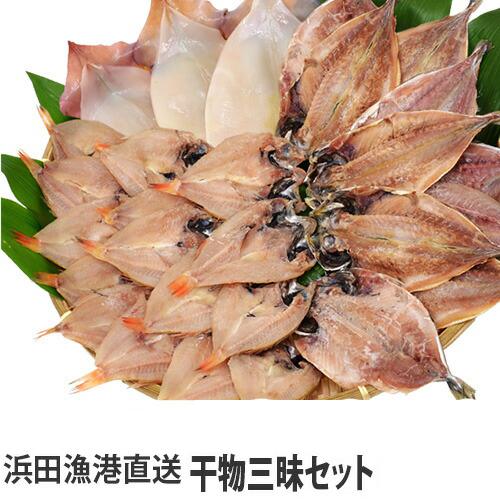 島根県浜田漁港直送 干物三昧セット(サイズ無選別・のどぐろ・あじ・いか) 1.5kg