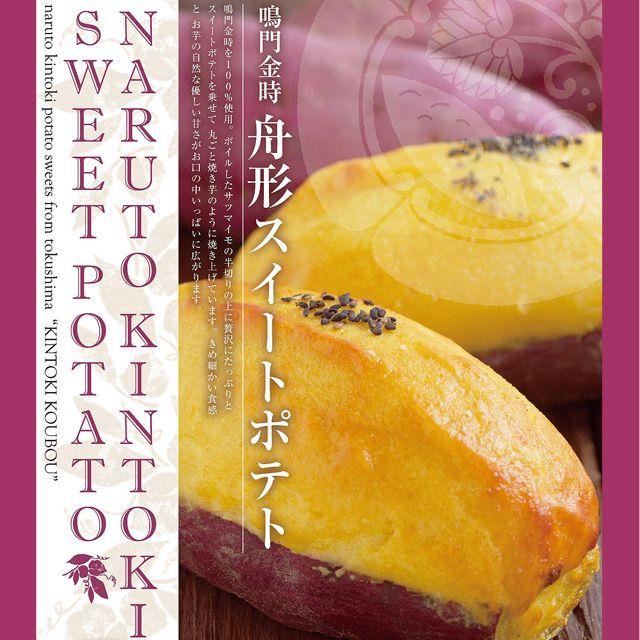 舟形 洋菓子 スイートポテト 1kg