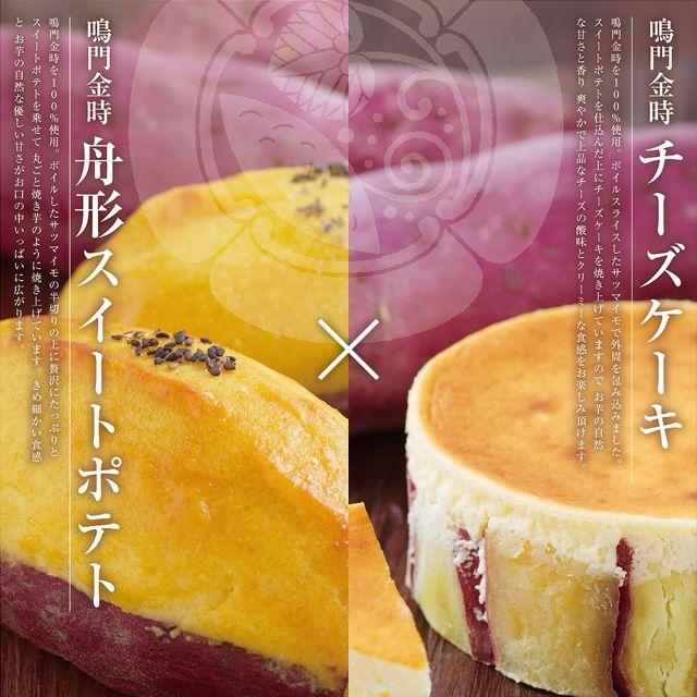 鳴門のいも屋 金時工房 洋菓子 チーズケーキ(4号)&スイートポテト(大2本) 詰め合わせセット