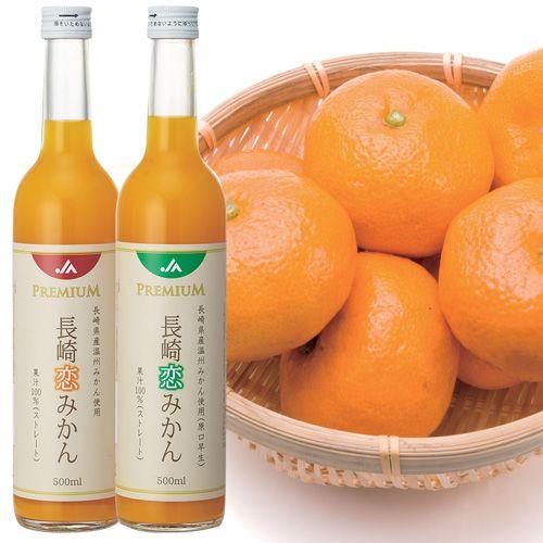 全国農協食品 長崎恋みかん 2本セット