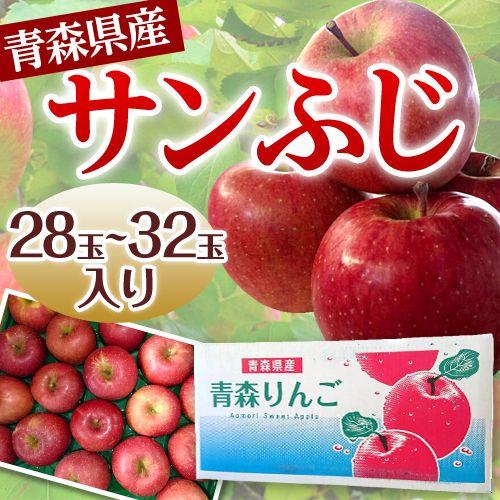 【送料無料】青森県産 果物 サンふじ りんご 28玉~32玉