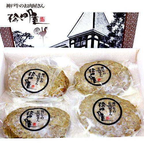 西神飯店 神戸牛 タンバーグ プレーン 4個セット