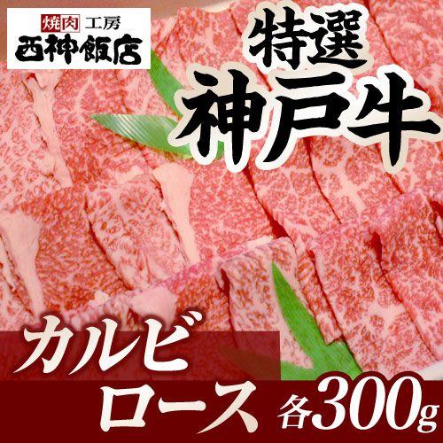 特選神戸牛 カルビ 300g+ロース 300gセット