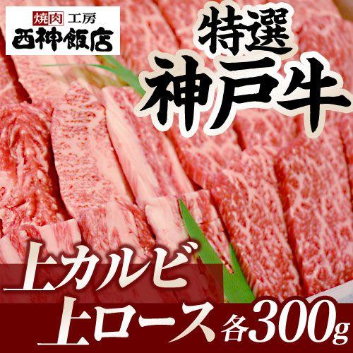 特選神戸牛 上カルビ 300g+ロース 300gセット