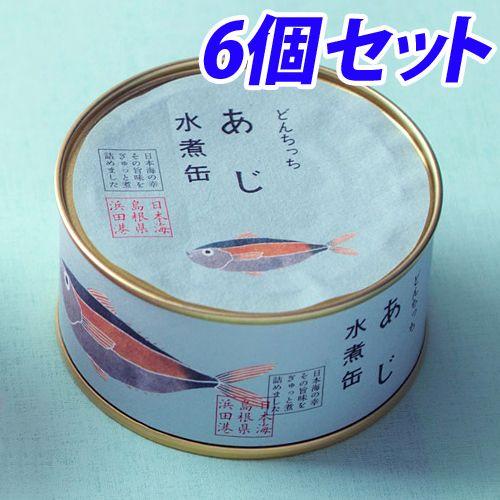 【送料無料】シーライフ どんちっち缶詰 どんちっちあじ水煮 3缶 2セット