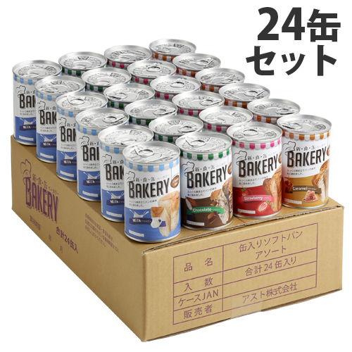 新食缶ベーカリー 缶入りソフトパン 24缶アソート(B)