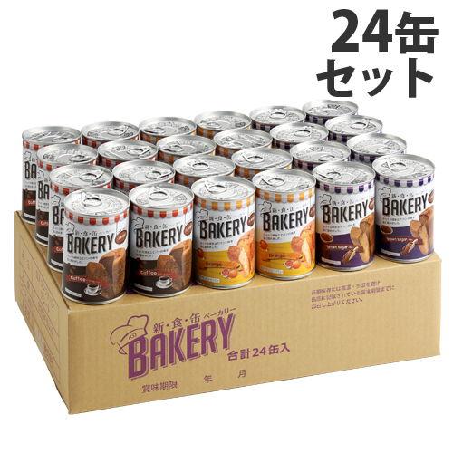 新食缶ベーカリー 缶入りソフトパン 25缶アソート(C)