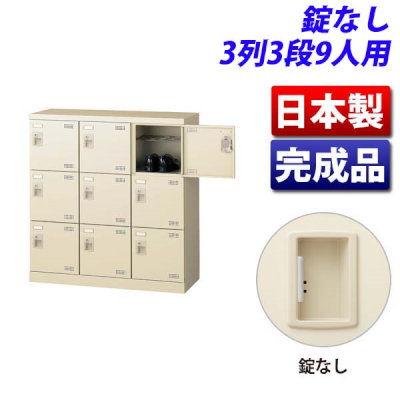 生興 SLBシューズボックス 3列3段 9人用 錠なし SLB-M9-K2