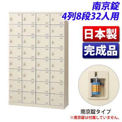 生興 SLBシューズボックス 4列8段 32人用 南京錠 SLB-432-N2
