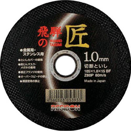 日本レヂボン 切断砥石 飛騨の匠 Z60P 105×1.0×15 10枚 HT10510Z60