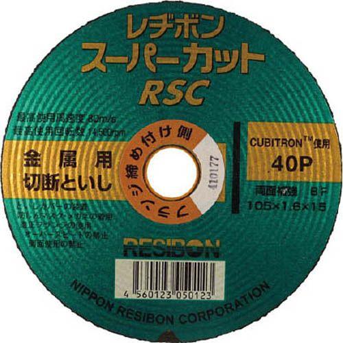 日本レヂボン 切断砥石 スーパーカットRSC 40P 105×1.6×15 10枚 RSC1051640