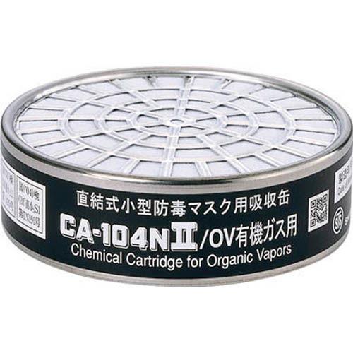 重松製作所 防毒マスク吸収缶 有機ガス用 1個 CA104N2OV