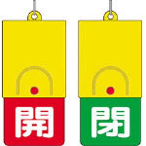 ユニット バルブ表示板 回転式両面表示板 白文字:開赤地 閉緑地 101×48 1枚 85735