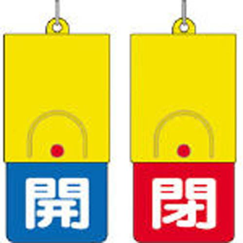 ユニット バルブ表示板 回転式両面表示板 白文字:開青地 閉赤地 101×48 1枚 85734