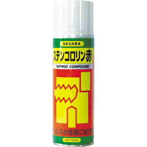 バサラ 切削オイル ステンコロリン赤 330ml 1本 R1