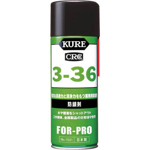 呉工業 防錆剤 3-36 430ml 1本 NO1031