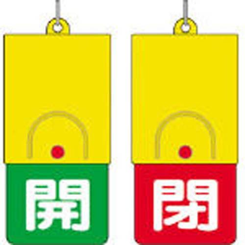 ユニット バルブ表示板 回転式両面表示板 白文字:開緑地 閉赤地 101×48 1枚 85736