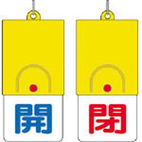 ユニット バルブ表示板 回転式両面表示板 開:青文字 閉:赤文字 101×48 1枚 85731