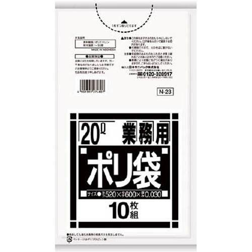 サニパック ゴミ袋 N-23Nシリーズ 20L 透明 10枚 N23CL