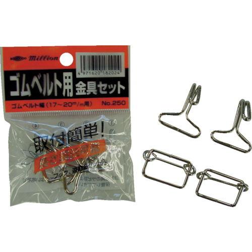 共和 ゴムロープ用金具 ホロタイト用金具セット 1袋 NO250