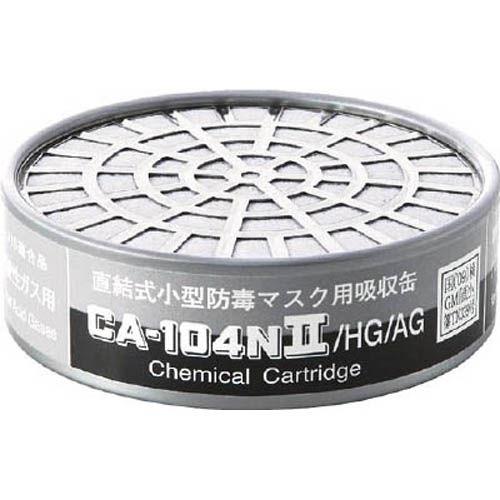 重松製作所 防毒マスク吸収缶 ハロゲン・酸性ガス用 1個 CA104N2HGAG