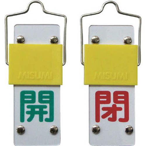 緑十字 バルブ開閉札・スライド式 開(緑)⇔閉(赤) 塩ビ 両面 90×35mm 1個 165201