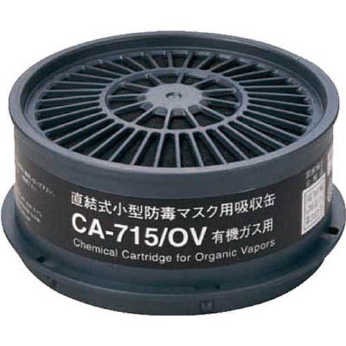 重松製作所 防毒マスク吸収缶 有機ガス用 1個 CA715OV