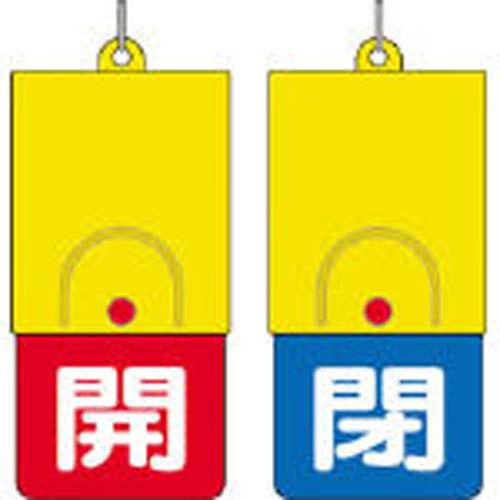 ユニット バルブ表示板 回転式両面表示板 白文字:開赤地 閉青地 101×48 1枚 85737
