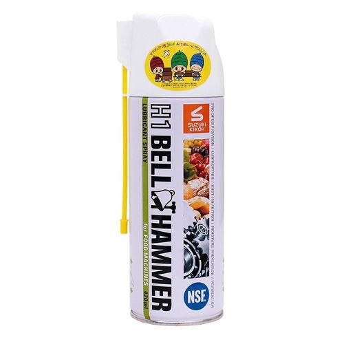 スズキ機工 食品機械用潤滑剤 H1ベルハンマー スプレー 420ml H1BH01