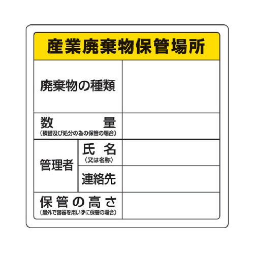 ユニット 廃棄物標識 産業廃棄物保管場所 エコユニボード 822-91