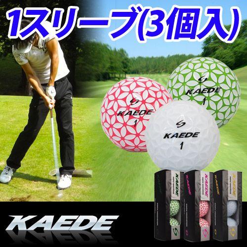 サソーグラインドスポーツ カエデ(KAEDE) ゴルフボール 1スリーブ(3個入) 白