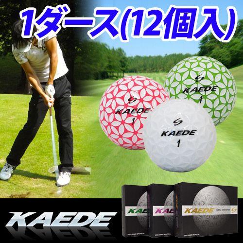 サソーグラインドスポーツ カエデ(KAEDE) ゴルフボール 1ダース(12個入) 白