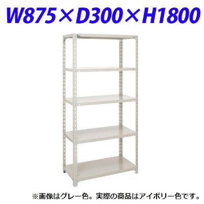 原田鋼業 軽量オープンラック W875×D300mm アイボリー A-6330
