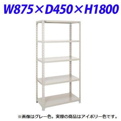 原田鋼業 軽量オープンラック W875×D450mm アイボリー A-6345