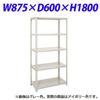 原田鋼業 軽量オープンラック W875×D600mm アイボリー A-6360