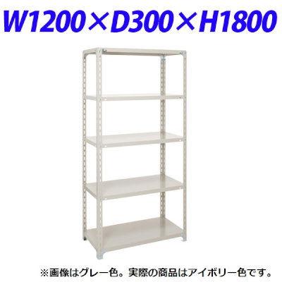 原田鋼業 軽量オープンラック W1200×D300mm アイボリー A-6430