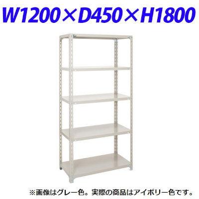 原田鋼業 軽量オープンラック W1200×D450mm アイボリー A-6445
