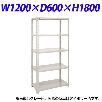 原田鋼業 軽量オープンラック W1200×D600mm アイボリー A-6460