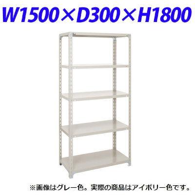 原田鋼業 軽量オープンラック W1500×D300mm アイボリー A-6530