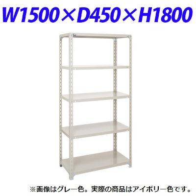 原田鋼業 軽量オープンラック W1500×D450mm アイボリー A-6545