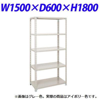 原田鋼業 軽量オープンラック W1500×D600mm アイボリー A-6560