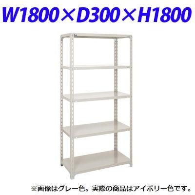 原田鋼業 軽量オープンラック W1800×D300mm アイボリー A-6630