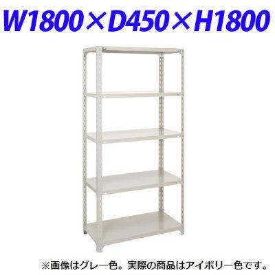原田鋼業 軽量オープンラック W1800×D450mm アイボリー A-6645