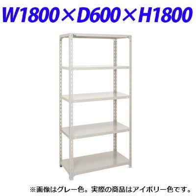 原田鋼業 軽量オープンラック W1800×D600mm アイボリー A-6660