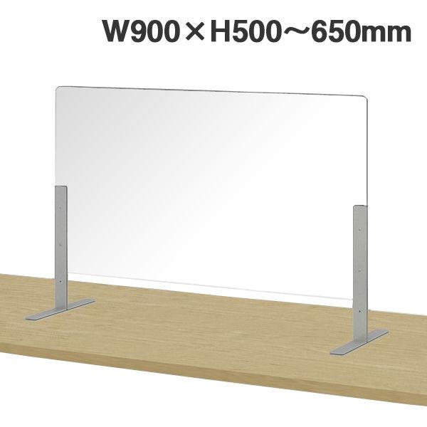 ライオン事務器 飛沫感染対策パネル W900×H500~650mm DP-9050TSL